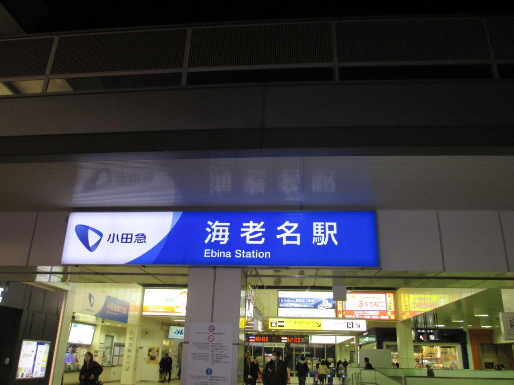 海老名駅から駅チカでiPhoneを買取してくれる店舗まとめ