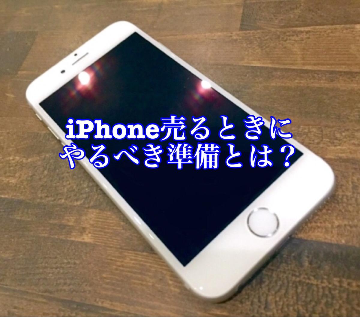 iPhoneの売るときにやるべきこと【買取クイック】