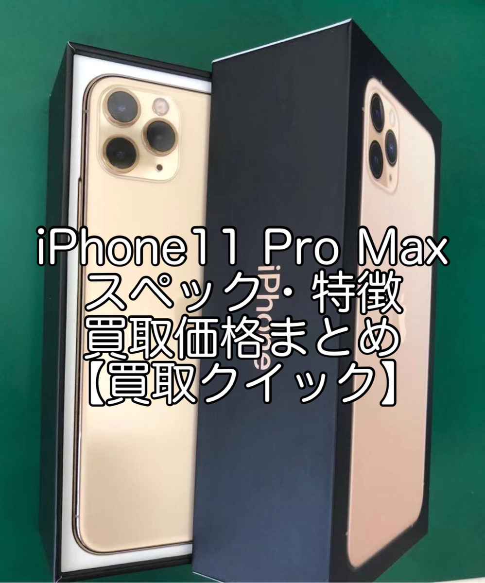 iPhone11 Pro Maxのスペックや特徴、買取価格まとめ【買取クイック】