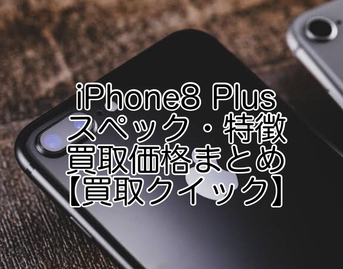 iPhone8 Plusのスペックや特徴、買取価格まとめ【買取クイック】