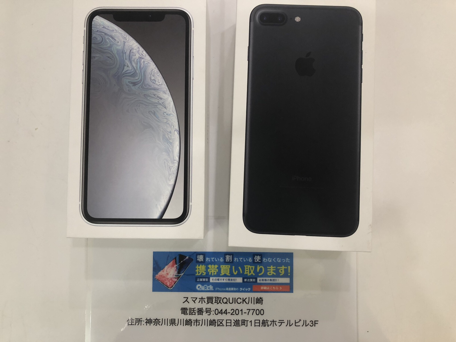 iphone買取実績_武蔵小杉エリアのお客様