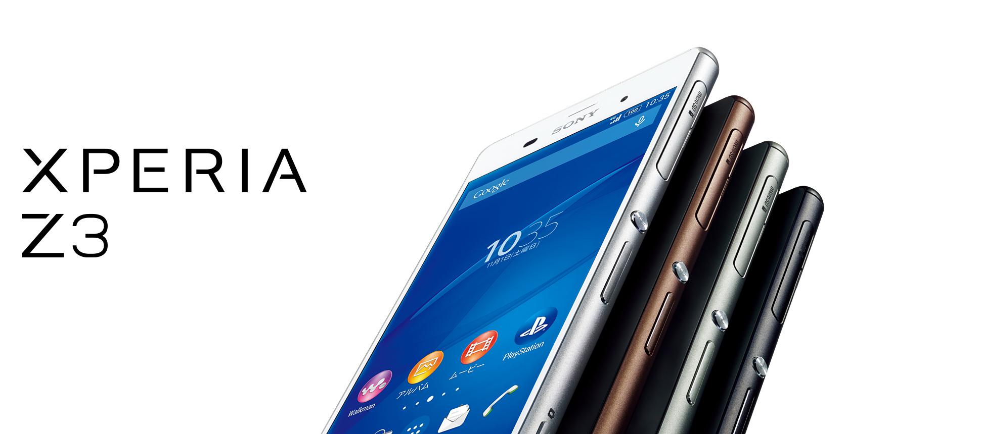 XperiaZ3 のスペックや特徴、買取価格まとめ【買取クイック】