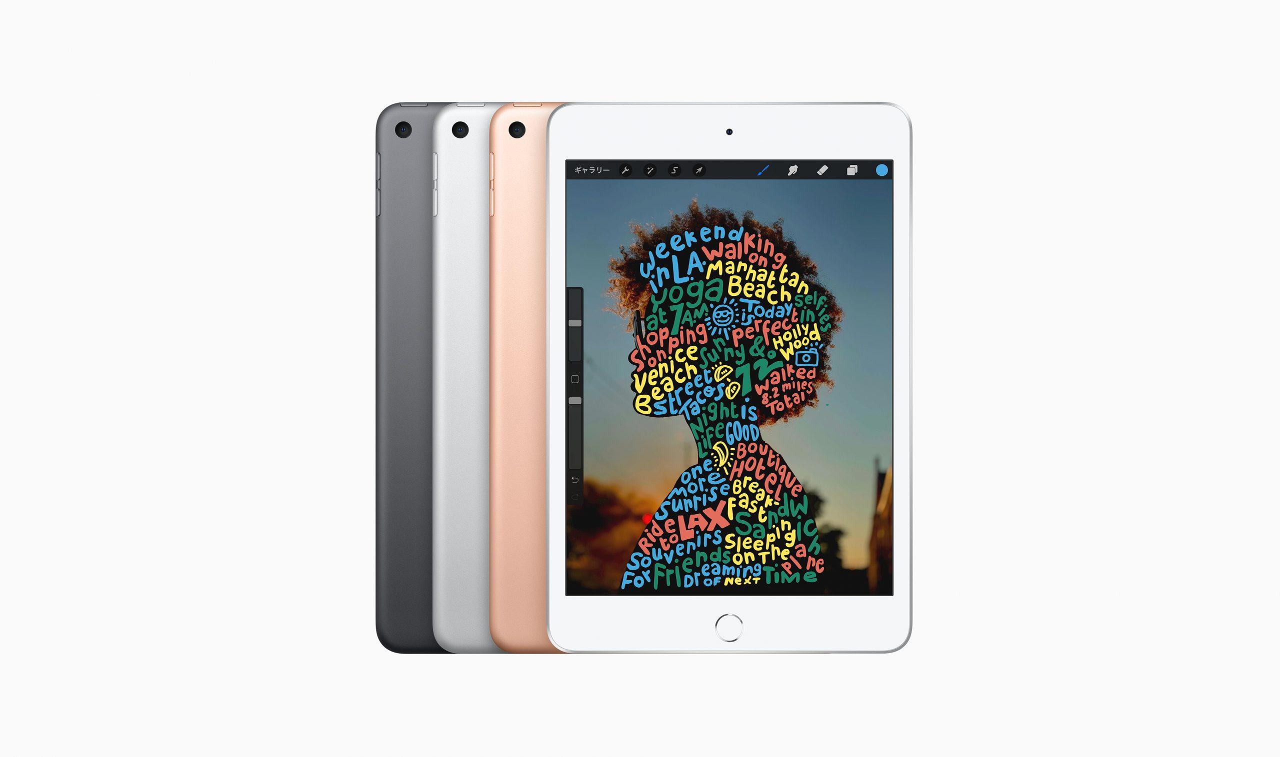 【第五世代】iPad mini5のスペックや特徴、買取価格まとめ【買取クイック】