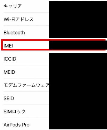 iPhoneIMEI確認画面