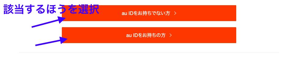 auオンラインショップauIDの有無選択