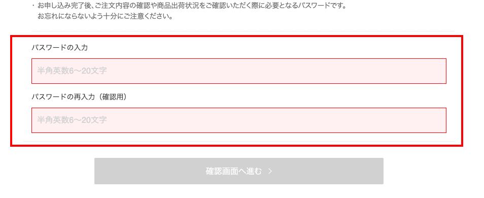 auオンラインショップ注文内容確認パスワード設定画面