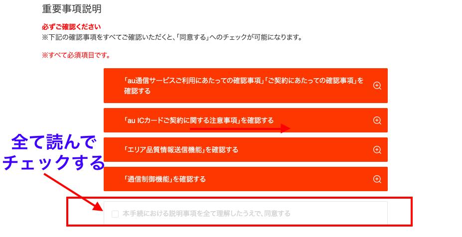 auオンラインショップ重要事項確認画面