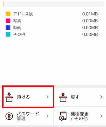 auデータ移行アプリ画面