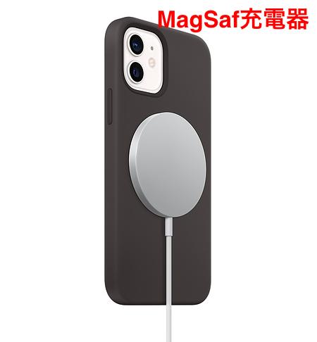 MagSaf充電器