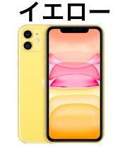 iPhone11イエロー