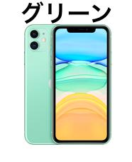 iPhone11グリーン