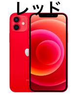 iPhone12レッド