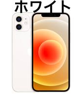 iPhone12ホワイト