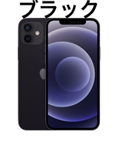 iPhone12ブラック