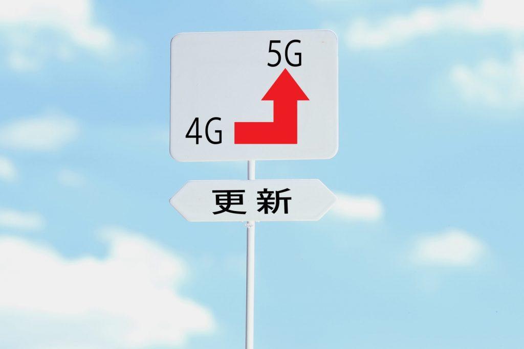 4G、5Gと書いてある看板