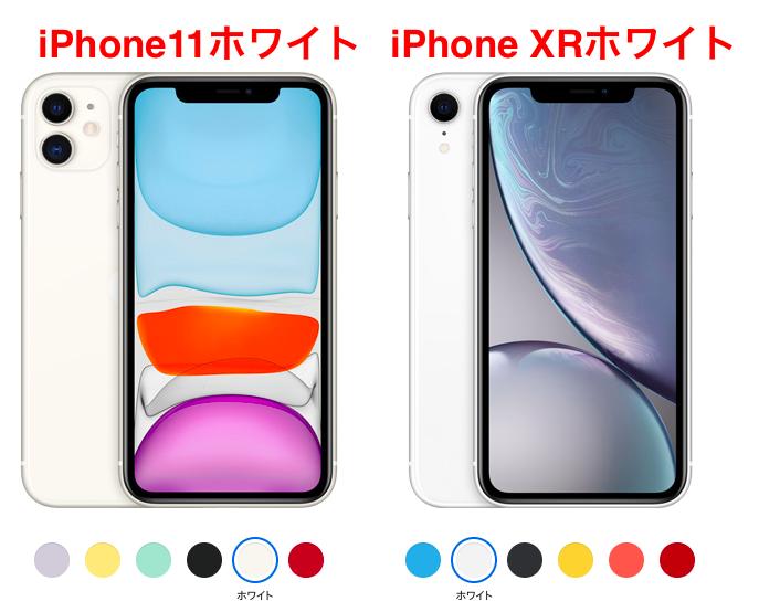 iPhone11とiPhoneXRのホワイトカラー