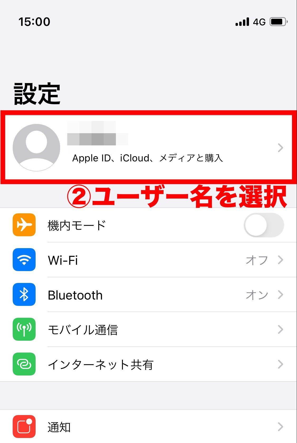 ホーム画面から[設定]を選択し、次の画面でユーザー名を選択