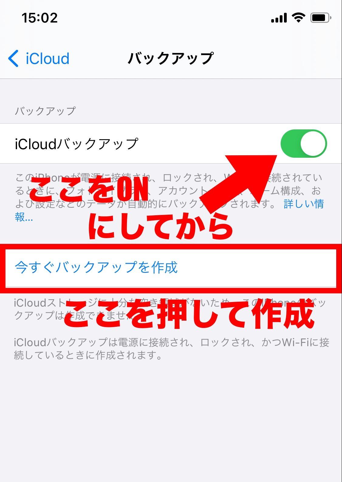 [iCloudバックアップ]をONにして[今すぐバックアップを作成]を選択、バックアップが作成されれば作業完了