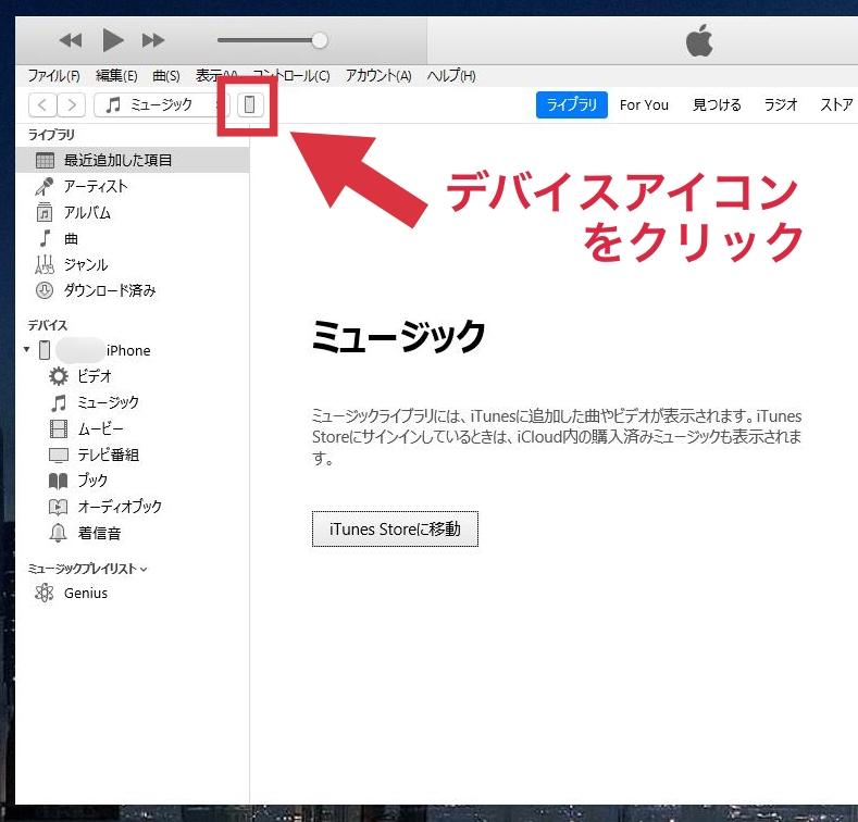 パソコンにiPhoneを接続してデバイスアイコンをクリックし、端末情報を開く