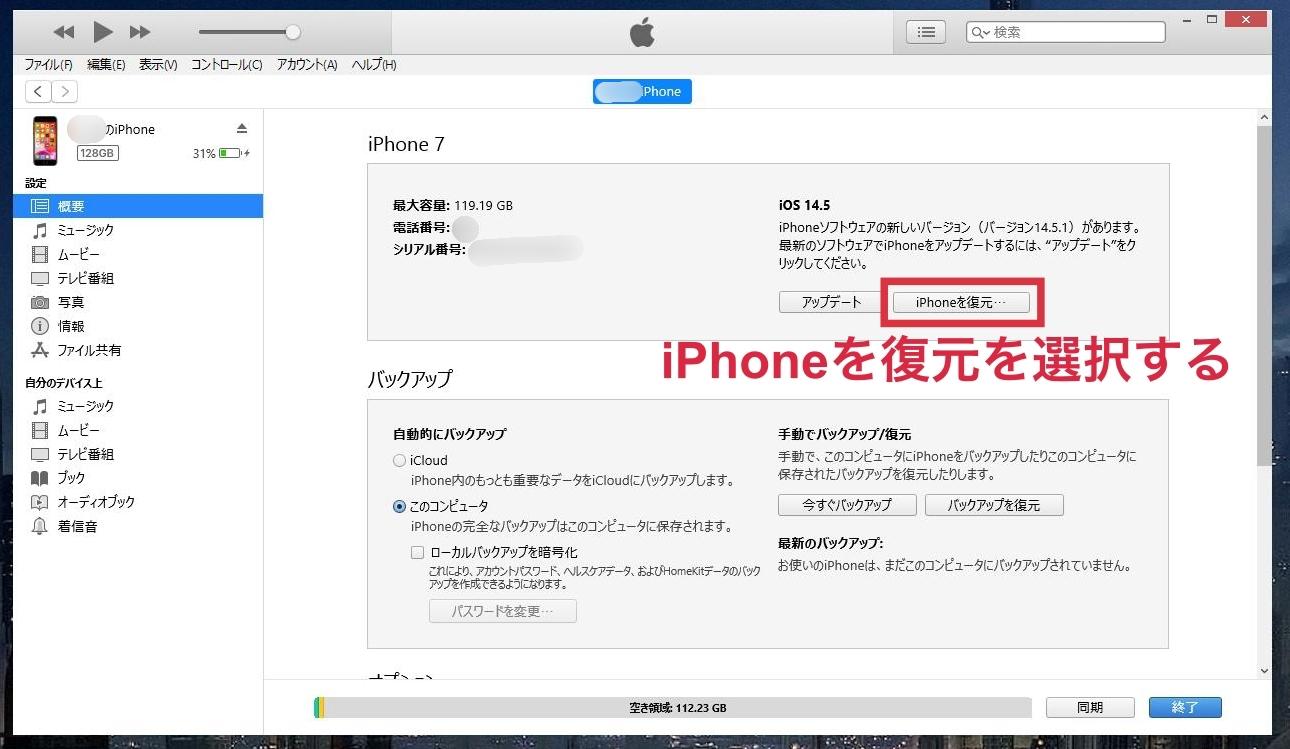 iPhoneの概要欄にある[iPhoneを復元]を選択し、画面の通りに進む