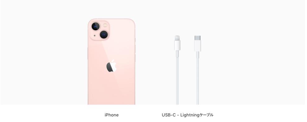 iPhone13付属品