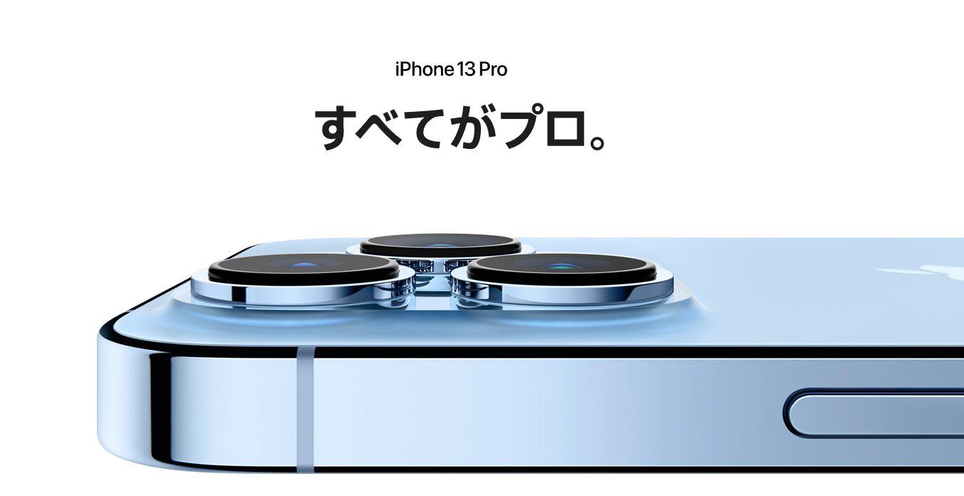 iPhone13 ProMaxの買取価格を徹底解説!高く売るための秘訣を公開